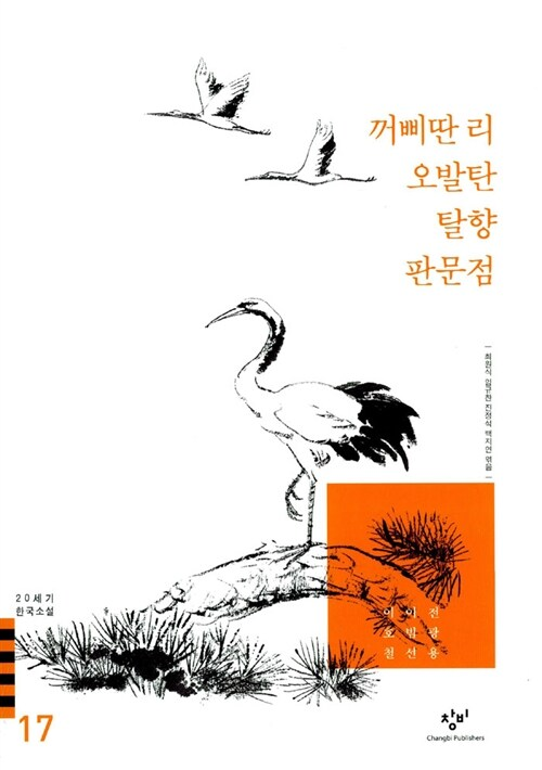 꺼삐딴 리 오발탄 탈향 판문점