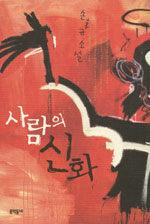 사람의 신화 : 손홍규 소설