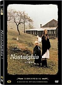 노스텔지아 (향수)