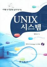 (서버를 내 마음대로 움직이게 하는)Unix 시스템