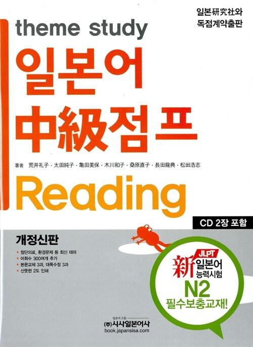 일본어 중급 점프 Reading (책 + CD 2장)