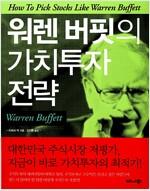 워렌 버핏의 가치투자 전략