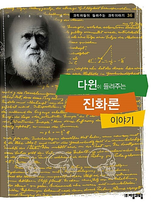 다윈이 들려주는 진화론 이야기