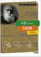 [중고] 다윈이 들려주는 진화론 이야기