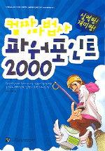 (컴짱마법사)파워포인트 2000