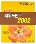 (참쉬워요)파워포인트 2002