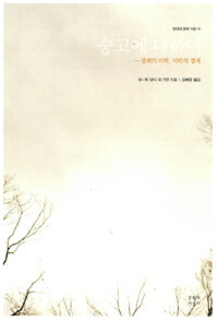 숭고에 대하여 : 경계의 미학, 미학의 경계