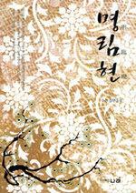 명림현 : 수련 장편소설