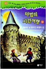 [중고] 마법의 시간여행 30