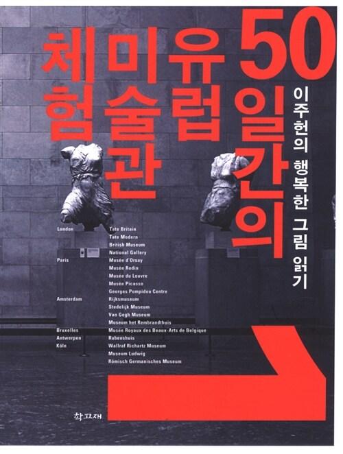 50일간의 유럽 미술관 체험 1