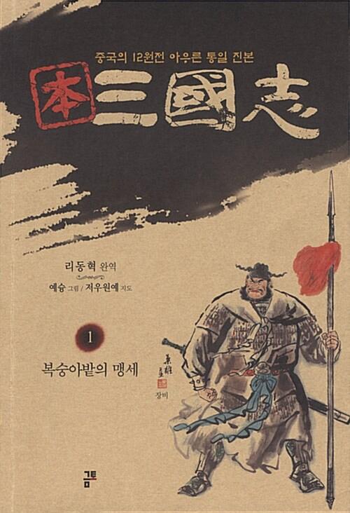 本 삼국지 - 전11권 세트