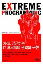 XP로 접근하는 IT 프로젝트 관리와 구현