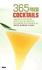 365 칵테일 Cocktails