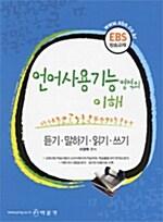 EBS 언어사용기능 영역의 이해