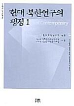 현대 북한연구의 쟁점 1