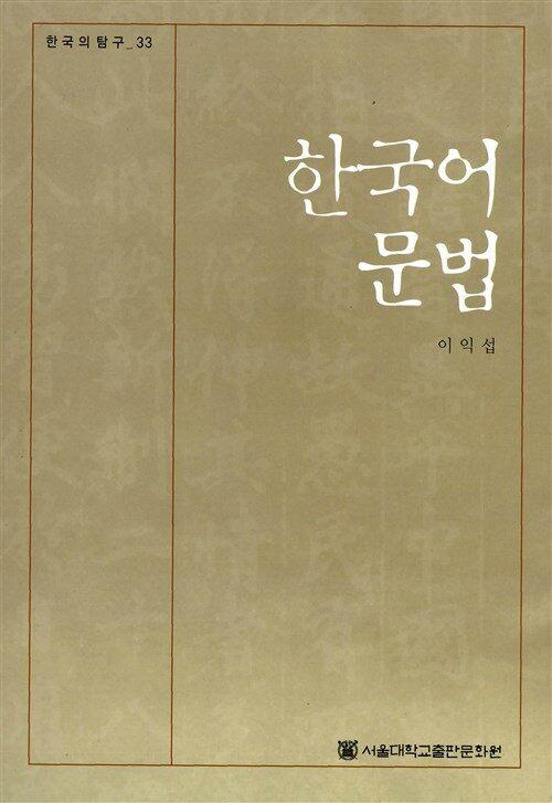 한국어 문법
