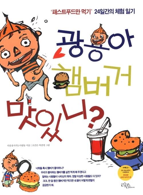 광용아 햄버거 맛있니?