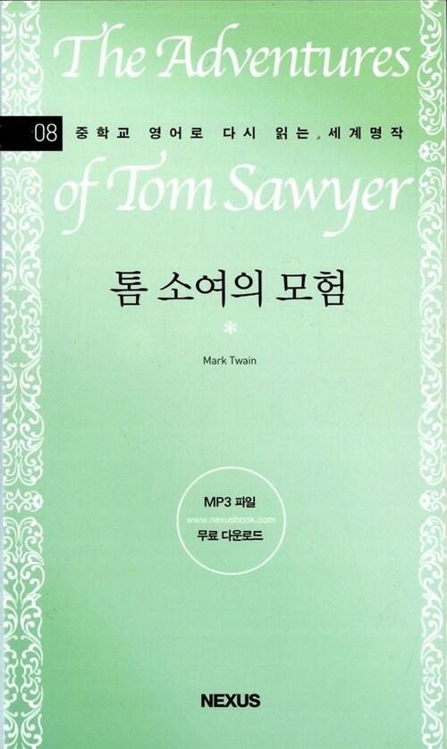 톰 소여의 모험