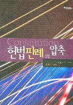 헌법판례의 압축