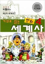 거꾸로 읽는 만화 세계사 4