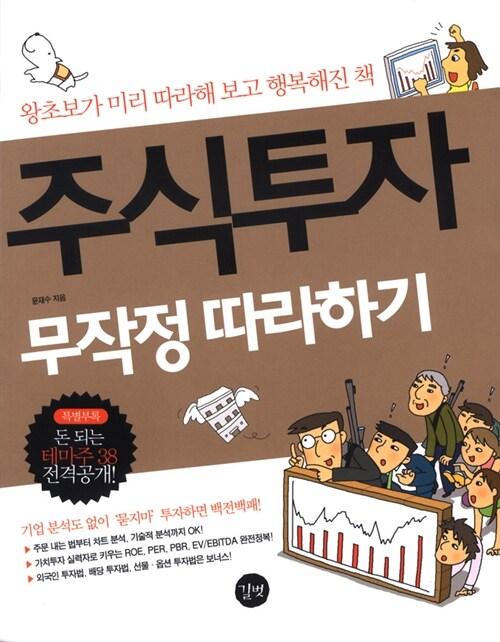 온라인 서점으로 이동 ISBN:8975603253