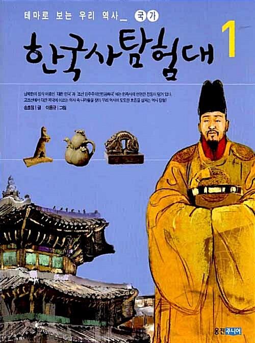한국사 탐험대 1