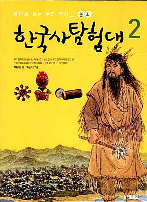 한국사 탐험대 2