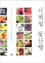 [중고] 사계절 꽃산행
