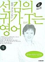 선킴의 귀가 트이는 영어 (책 + CD 1장 + 테이프 2개)