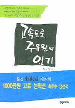 고속도로 주유원의 일기 : 월간 신동아 제37회 1000만원 고료 논픽션 최우수 당선작