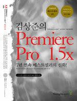 (김상준의) Premiere pro 1.5x [개정판]