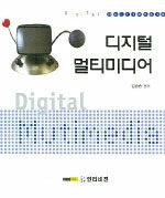 디지털 멀티미디어