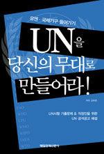 UN을 당신의 무대로 만들어라!