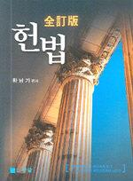 (황남기)헌법 改訂版
