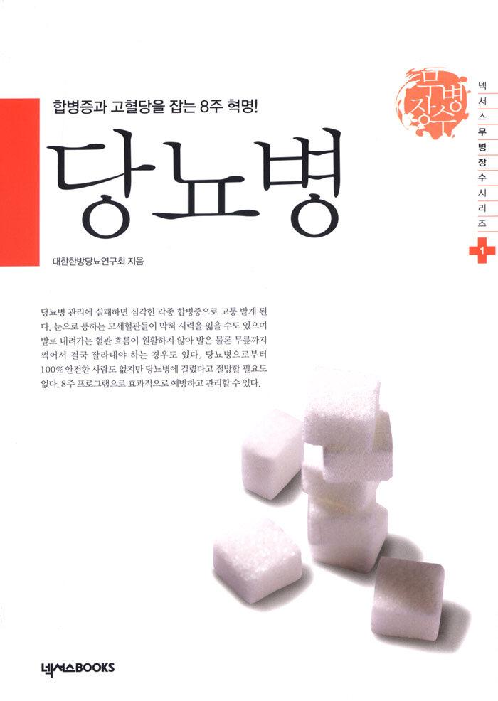 당뇨병 : 합병증과 고혈당을 잡는 8주 혁명! 초판