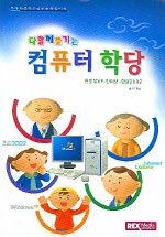 (다함께 즐기는) 컴퓨터 학당 : 윈도우XP·인터넷·한글2002