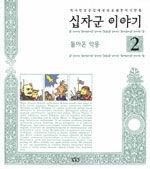 온라인 서점으로 이동 ISBN:8990230853