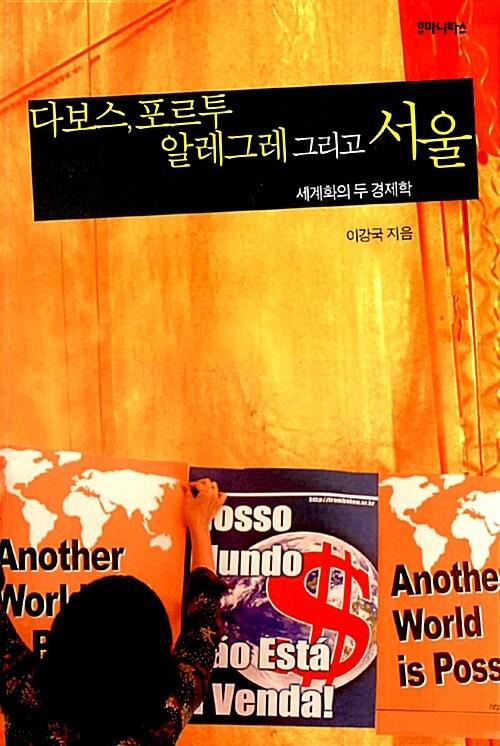 다보스, 포르투 알레그레 그리고 서울