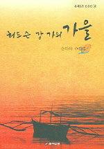 허드슨 강가의 가을 : 손태야 수필집