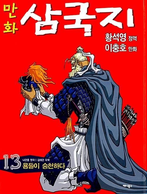 [중고] 황석영.이충호 만화 삼국지 4