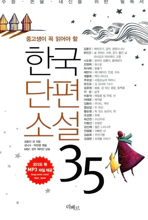한국단편소설 35 (책 + MP3 다운로드)