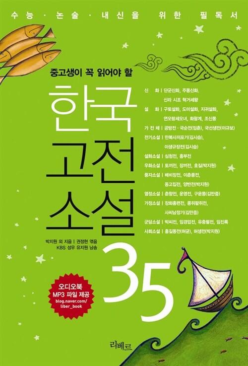 한국고전소설 35 (책 + MP3 다운로드)