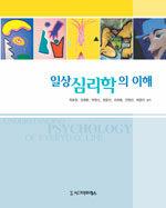 일상 심리학의 이해 초판