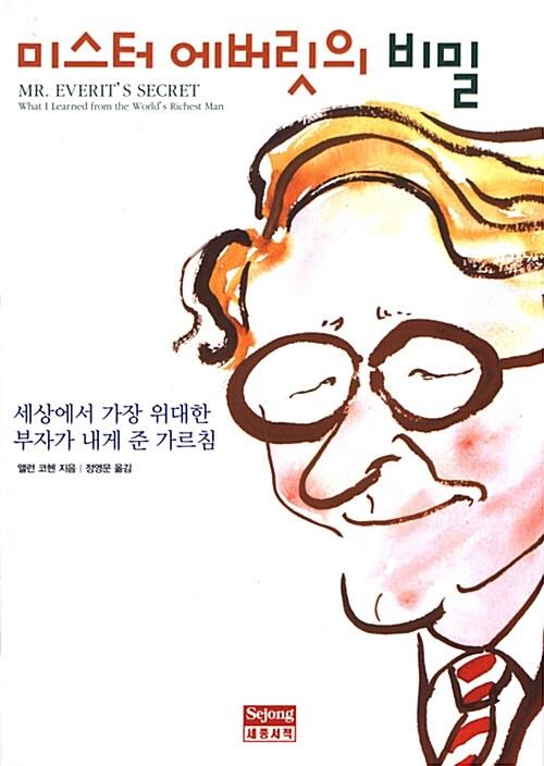 [중고] 미스터 에버릿의 비밀