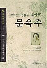 버마전선 일본군 위안부 문옥주