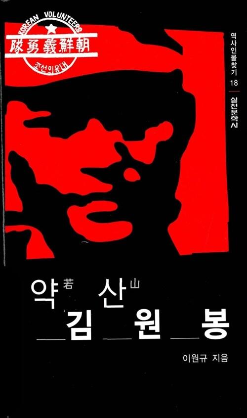 약산 김원봉