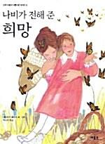 나비가 전해 준 희망