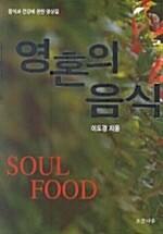 영혼의 음식