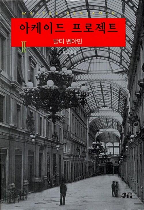 아케이드 프로젝트 1 - 전2권 (반양장)