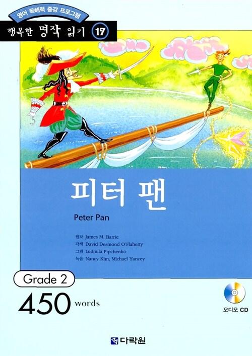 피터 팬 (책 + CD 1장)